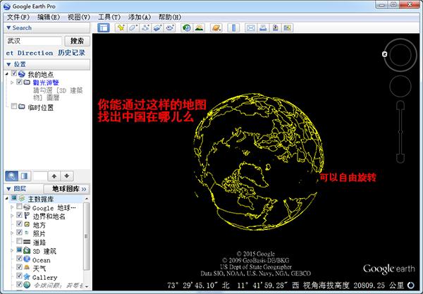 Google Earth Pro V7.1.8.3036 中文安装版