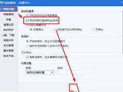 腾讯电脑管家关联qq账号教程