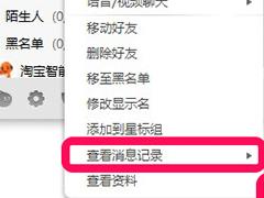格式化硬盘之后,阿里旺旺如何恢复聊天记录?