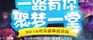 梦幻西游欢乐盛典等你来狂欢 武汉站报名活动开启