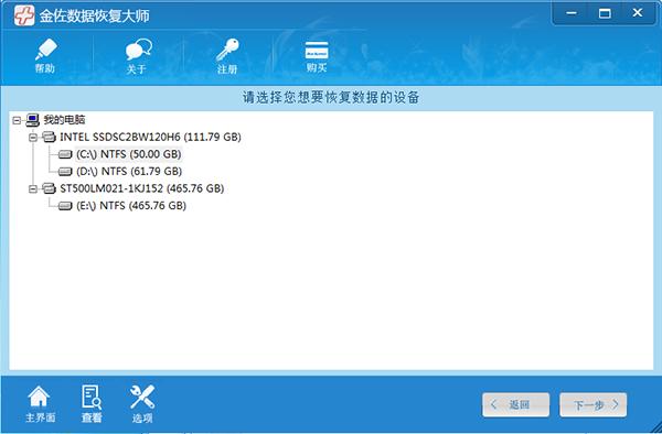 金佐数据恢复大师 V2.2 官方安装版