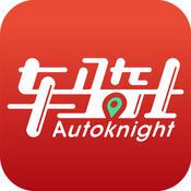 车骑士 V1.0.2 for Android安卓版