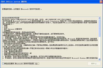 Office2007文件格局兼容包