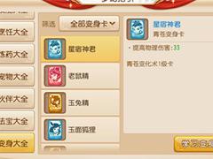 梦幻西游手游各职业高级变身卡选择攻略