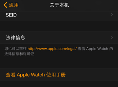 查看Apple Watch 使用手册
