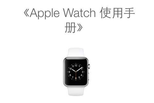 Apple Watch 使用手册