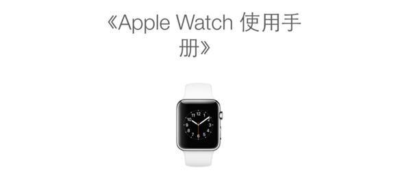 Apple Watch的使用手册在哪里?