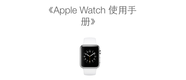Apple Watch的使用手冊在哪里?