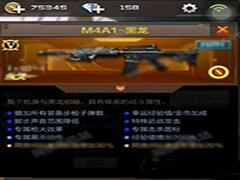 CF手游黑龙怎么样?黑龙M4A1分期性价比解析