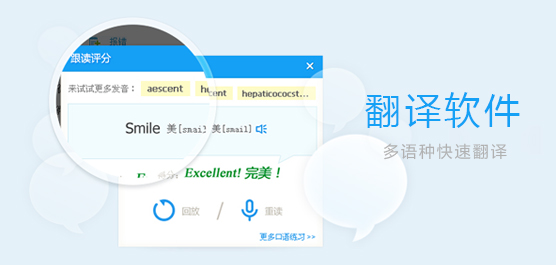 翻譯軟件哪個好?翻譯軟件下載大全