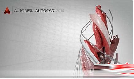 AutoCAD 2014补丁包