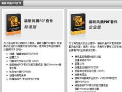 福昕pdf阅读器干什么的?福昕pdf阅读器常见使用问题
