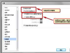 福昕pdf阅读器修改PDF文档背景颜色为草绿色的方法