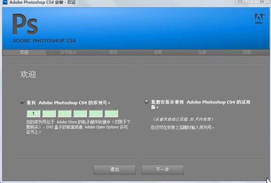 Adobe cs4安装