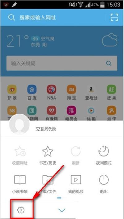 手机UC浏览器修改UA标识