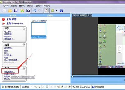 錄屏軟件camtasia studio