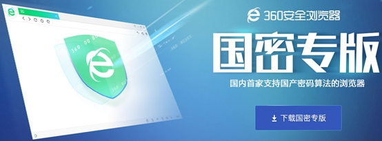 360安全浏览器国密专版