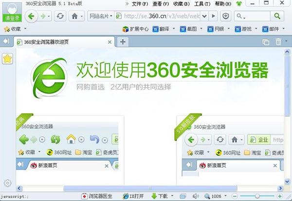 360安全浏览器8(360浏览器) 8.2.1.212 官方安装版