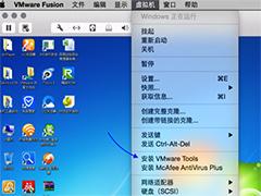 Mac安装vmware tools教程
