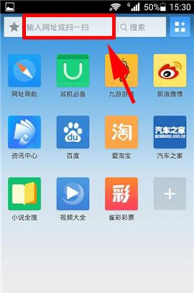 UC浏览器导航
