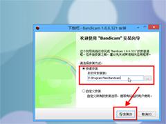 录屏软件Bandicam怎么安装注册?