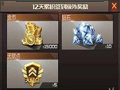 CF手游怎么刷钻石?平民玩家刷钻石攻略