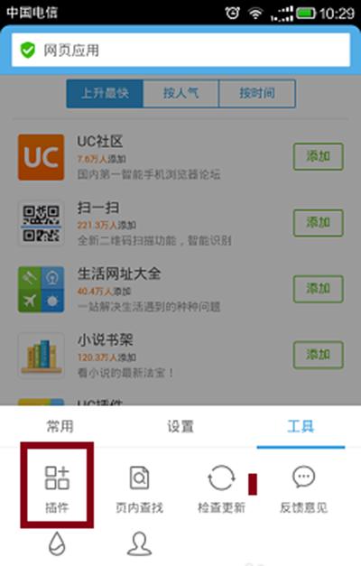 UC浏览器插件
