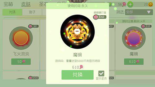 球球大作战新光环魔镜