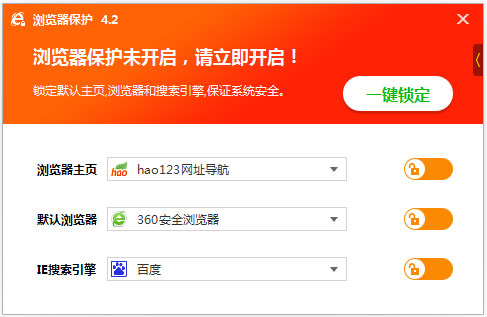 浏览器保护 4.2.2.390 官方安装版
