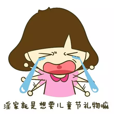 (多图)要礼物专用!六一儿童节微信qq表情包图片