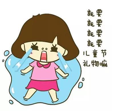 六一儿童节微信qq表情包