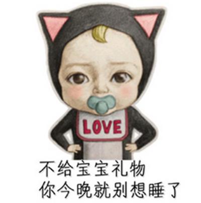 (多图)要表情v表情!六一儿童节微信QQ礼物表情包络腮胡子英国图片