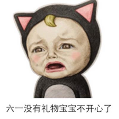 六一儿童节要礼物QQ微信表情包下载 QQ表情 下载之家