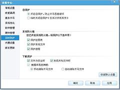 腾讯电脑管家设置下载保护弹窗提醒方法