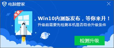 腾讯电脑管家升级win10