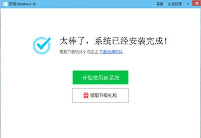 腾讯电脑管家win10升级助手官方免费下载安装[多图]
