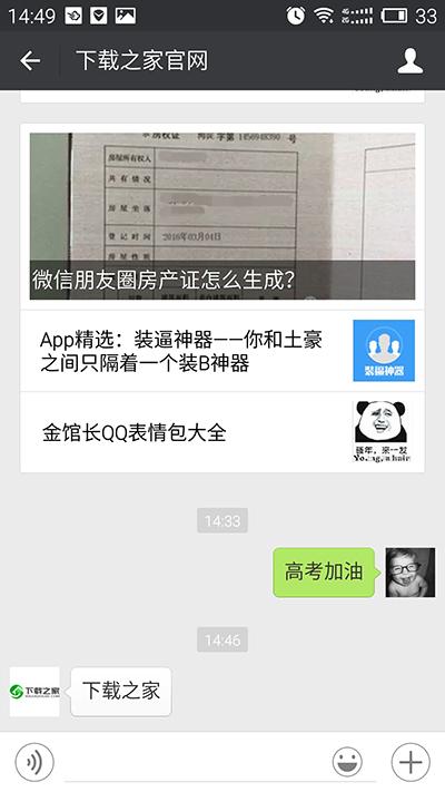 > 用手机群发消息到微信公众号的方法     第五步:回复a后,就会自动图片