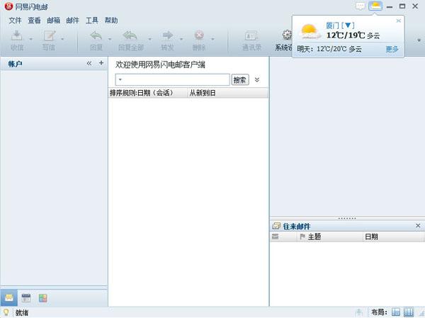 网易闪电邮mac版