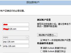 网易闪电邮如何正确添加outlook邮箱?