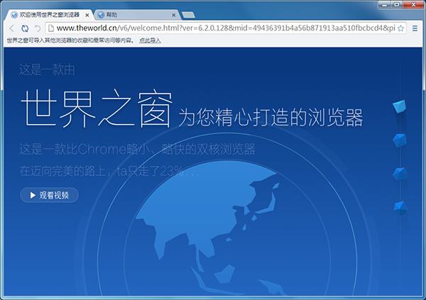 世界之窗浏览器 7.0.0.108 正式安装版