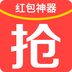 抢红包神器2016 V1.5.7 for Android安卓版