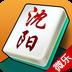 微乐沈阳麻将 V3.5.4 for Android安卓版