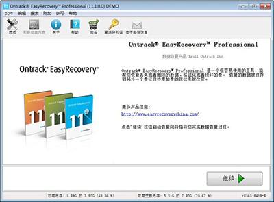 数据恢复软件easyrecovery