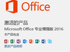 office 2016安装与激活教程(含下载地址与激活工具)