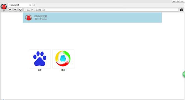 BBIN浏览器 1.0 官方安装版