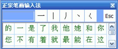 电脑数码 正宗笔画输入法4种键盘输入风格介绍 正宗笔画输入法是许多
