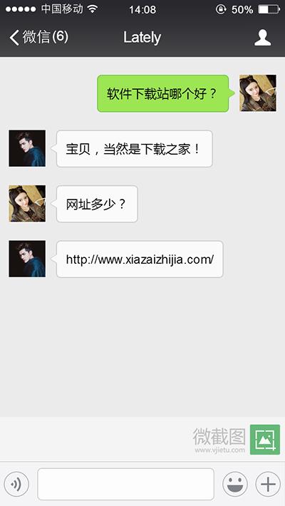 小g娜和吴亦凡的微信对话截图的制作方法