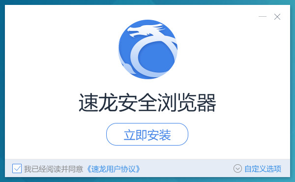 速龙安全浏览器 3.2.0.4 官方安装版
