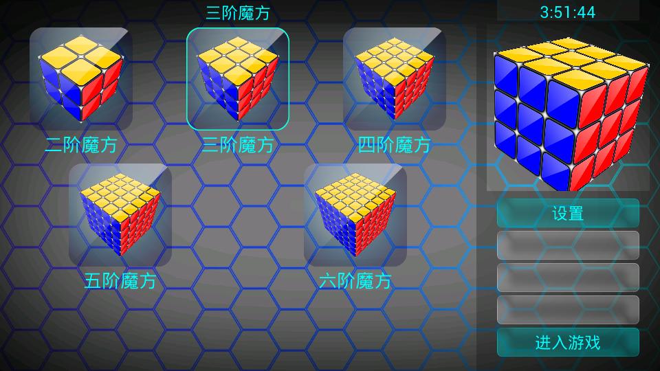 使用3D图形制作的3D魔方,是一款真正的3D游戏, 游戏界面使用玻璃艺术,有更好的视觉体验 游戏使用触控滑动操作,让你的操作更灵活。 游戏中有两阶的魔方、三阶的魔方、四阶的魔方 和更多阶层的魔方可以选择 游戏中有时间计数,操作步数计数,还有可以退回上一步的操作