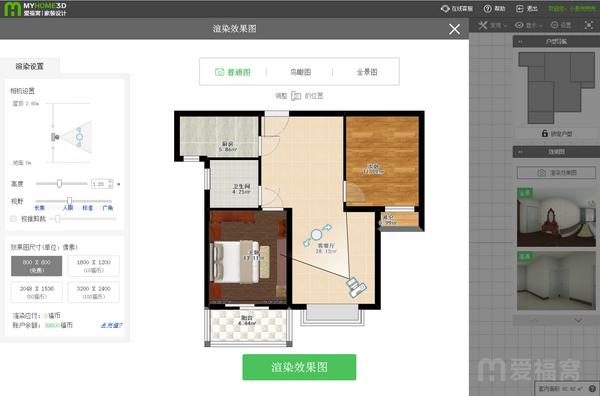 爱福窝家庭装修设计软件 7.0 官方版